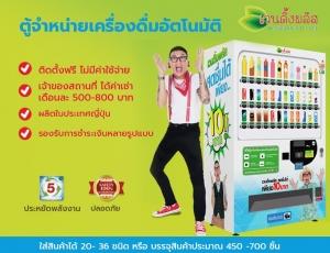 ตู้จำหน่าย เครื่องดื่มอัตโนมัติ Vending Plus
