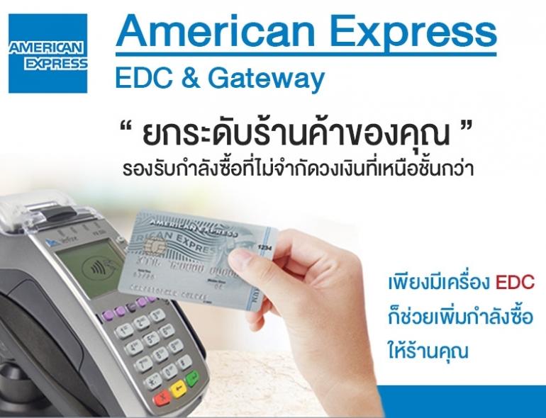 ระบบชำระเงิน AMEX Gateway เเละ Amex EDC