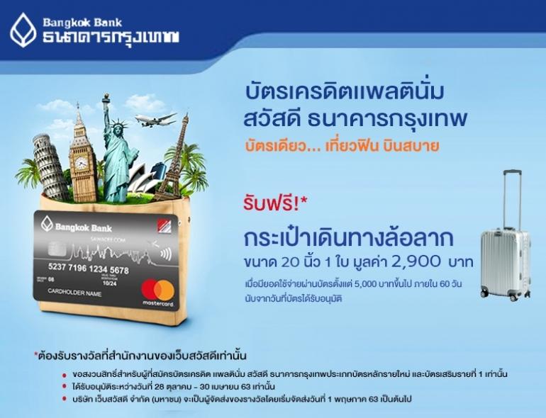 บัตรเครดิตธนาคารกรุงเทพสวัสดี