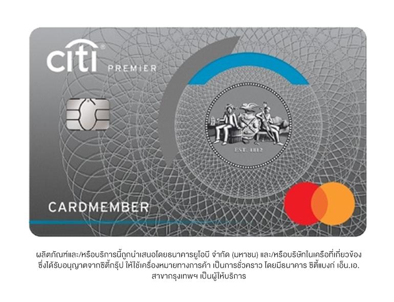 บัตรเครดิต ซิตี้ พรีเมียร์