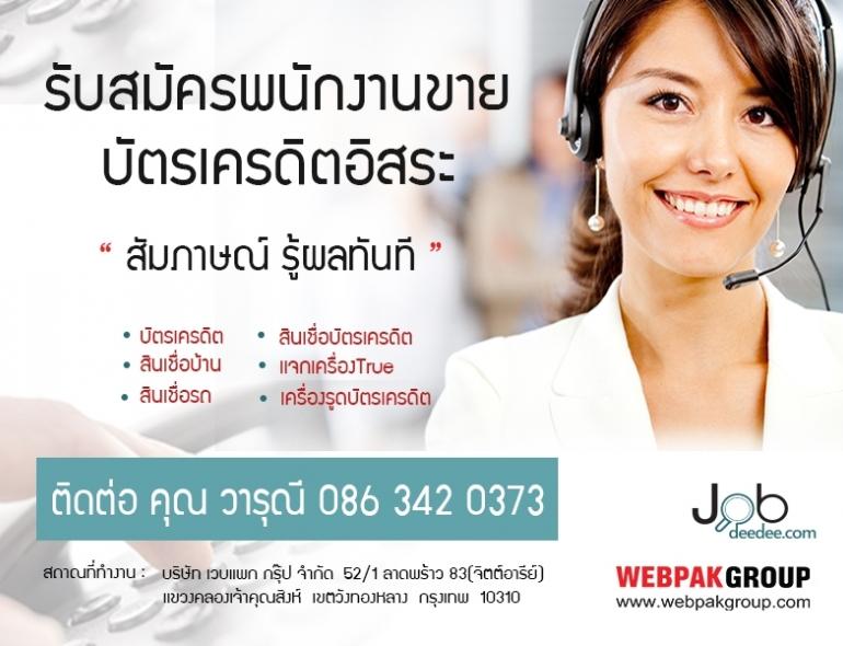 JobDeeDee จัดหางาน - พนักงานฝ่ายขาย (อิสระ)