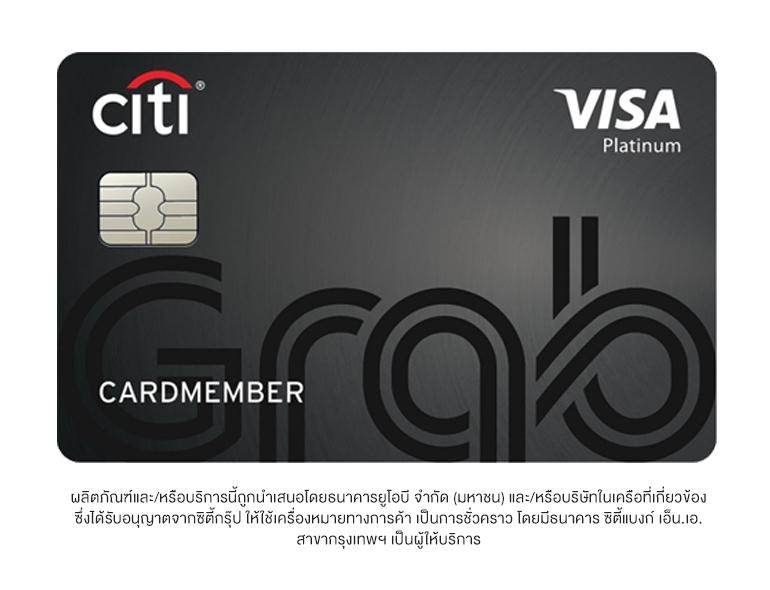 บัตรเครดิตซิตี้ แกร็บ GRAB
